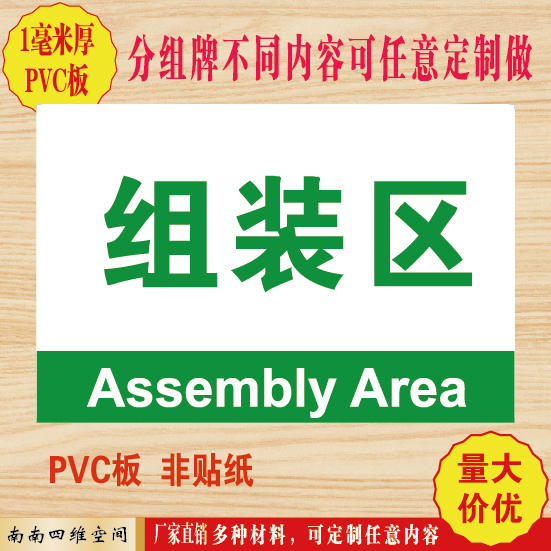 Assembly divisional brand licensing regional grouping brand brand brand signs on the factory floor signage signs prompt card customized set