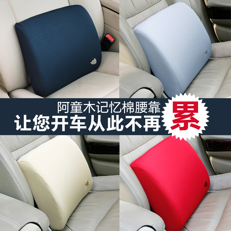 Astro boy car lumbar cushion memory foam pillow car waist cushion backrest cushion lumbar pillow office lumbar cushions four seasons