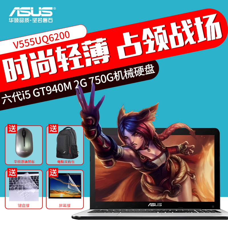 Asus/asus  v V555UQ6200 15 inch metal thin and light business notebook computer video game