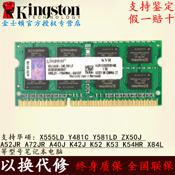 Asus y481c X555LD y581ld ZX50J kingston ddr34g 1333 notebook memory 4g