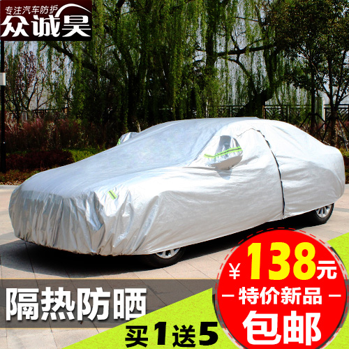 Audi a6l a1 q3 q5 q7 a4l a5 a8l sewing car cover thicker insulation sunscreen rain cotton dedicated
