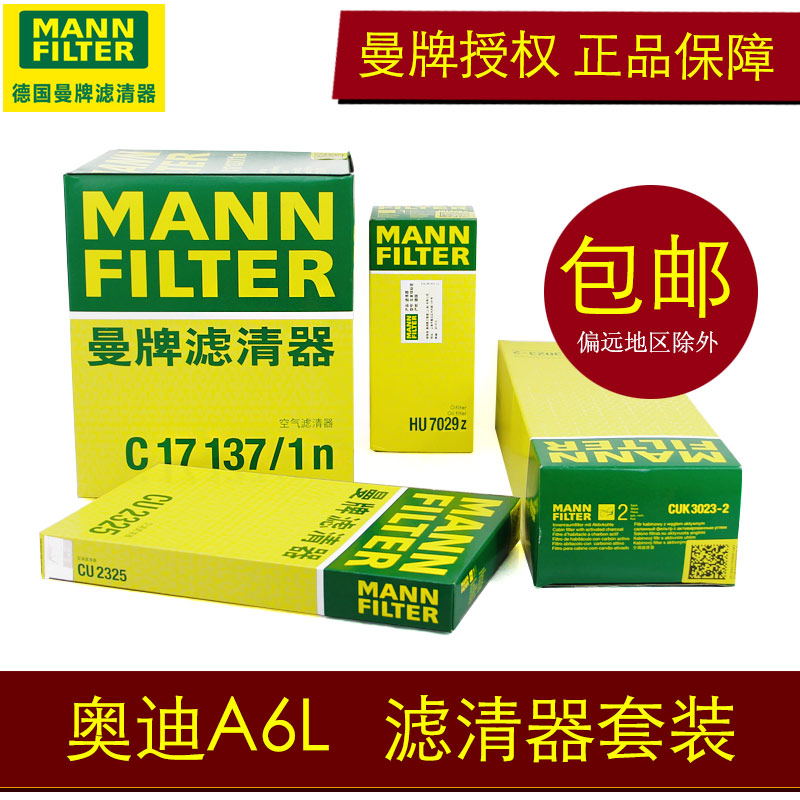 Audi a6l c6 a6l 05-11 four three filter mahle filter mann machine filter air filter air filter air filter