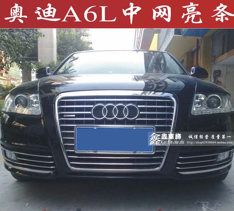 Audi a6l modified grille frame grille decorative light strip body bright chrome trim strip strip modified fog lights article