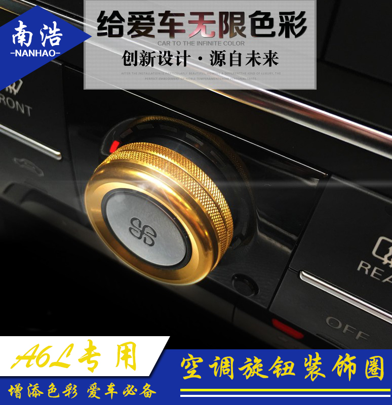 Audi a6l special modified air conditioning air conditioning knobs decorative circle decorative circle stereo speakers car supplies automotive interior
