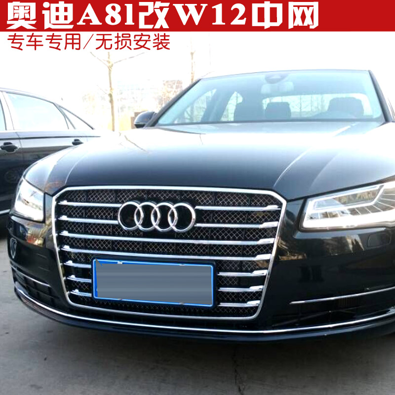Audi a8l w12 modified grille grille modified audi a8l w12 a8l modified grille modified front face