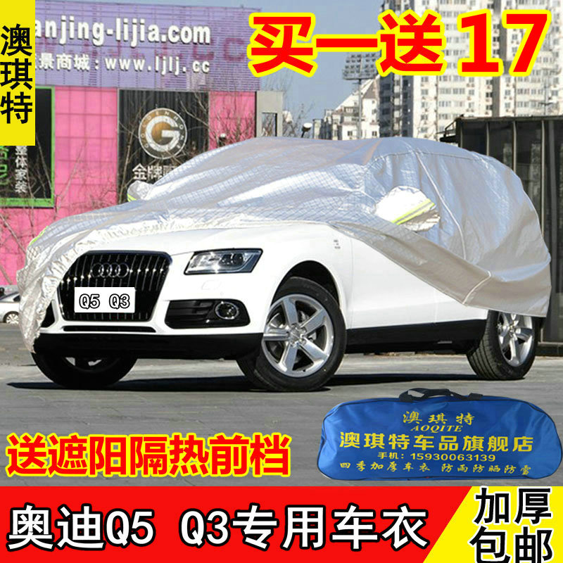 Audi q5 audi q3 suv dedicated thicker insulation rain sun shade car hood sewing special car cover car hood