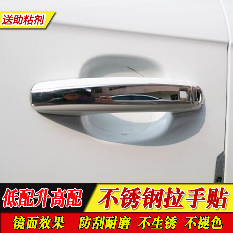 Audi q5/q3/a4l/a3/a1/s5's stickers car door handles stainless steel handle Special stickers modification