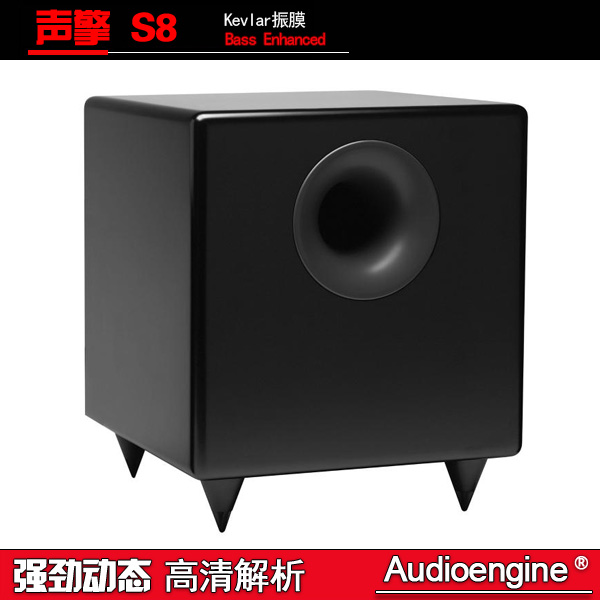 Audioengine/sound engine s8 high subwoofer speaker 8 inch active subwoofer shipping
