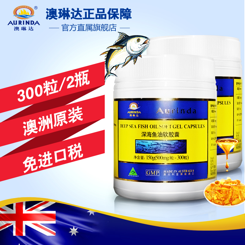 Aurinda fish oil fish oil 300*2 combination of imported from australia
