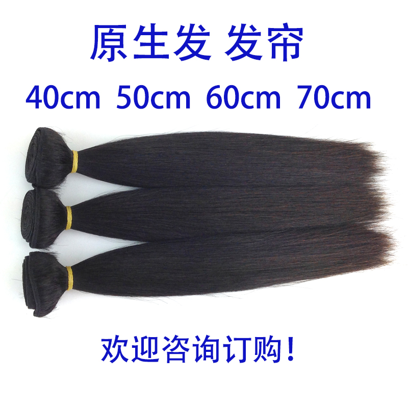 Auspicious brand hair extensions real hair can dye natural black hair wig hair piece hair smooth and can be done
