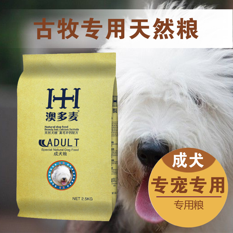 Australian wheat more dog _ furumaki dedicated adult dog food 5kg kg 5 kg cecectomized ancient sheepdogs pet natural staple food
