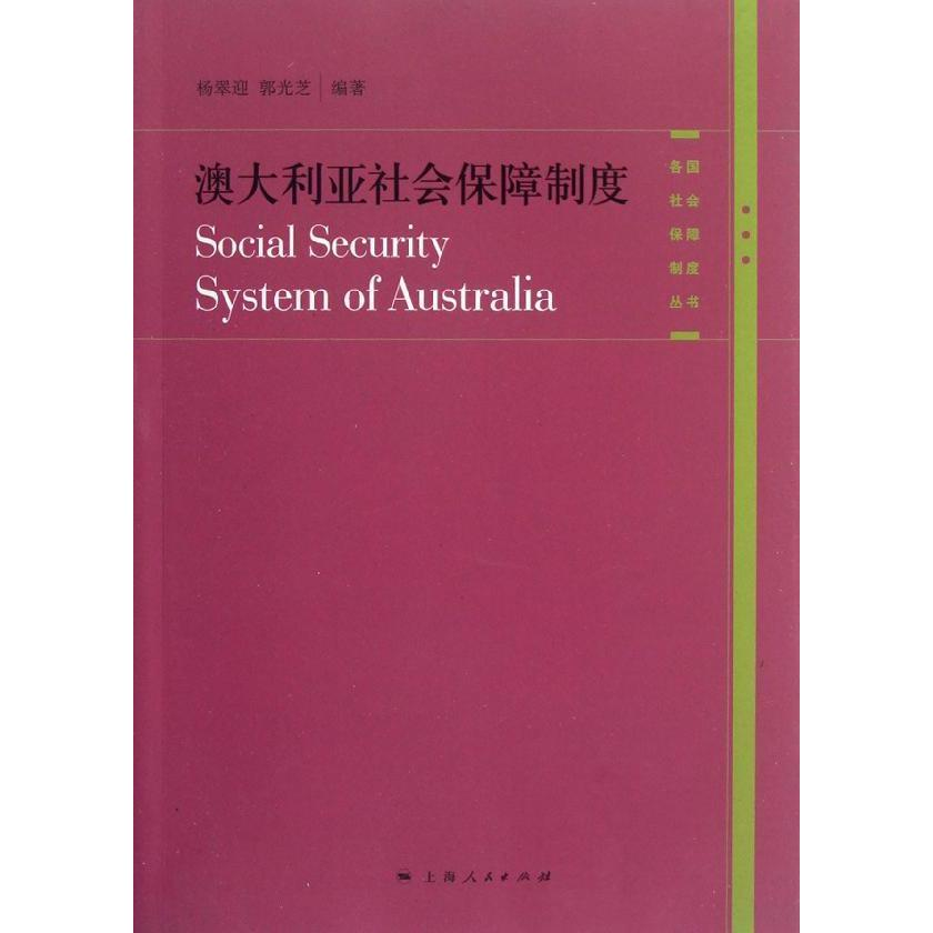 Australia's social security system | safe | xinhua bookstore genuine selling books chart