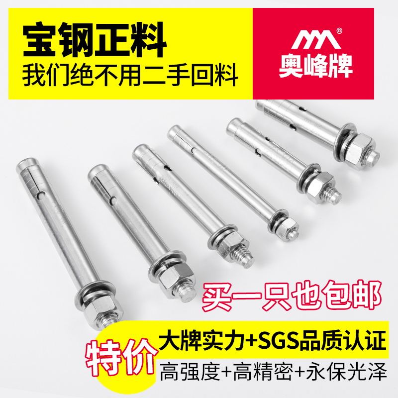 Austrian exhibition 304 stainless steel expansion screw bolts lengthened pull explosion screw a2-70 screw m6m8m10m12