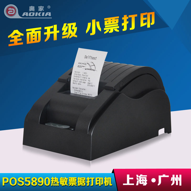 Austrian family pos5890 small thermal printer paper pos58 thermal printer machine to send software