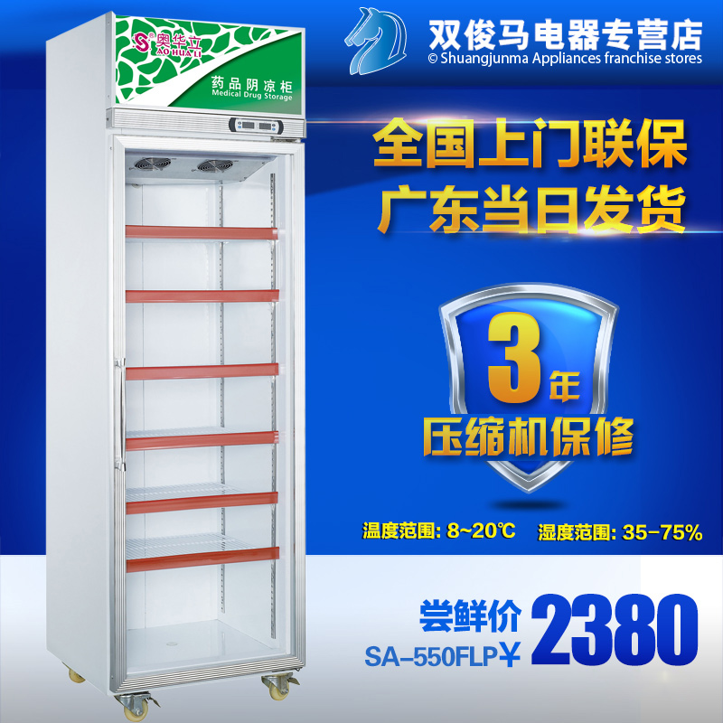 Austrian holley medical medicine cabinet medicine cabinet refrigerated display vertical single door shopping malls display cabinet gsp certification