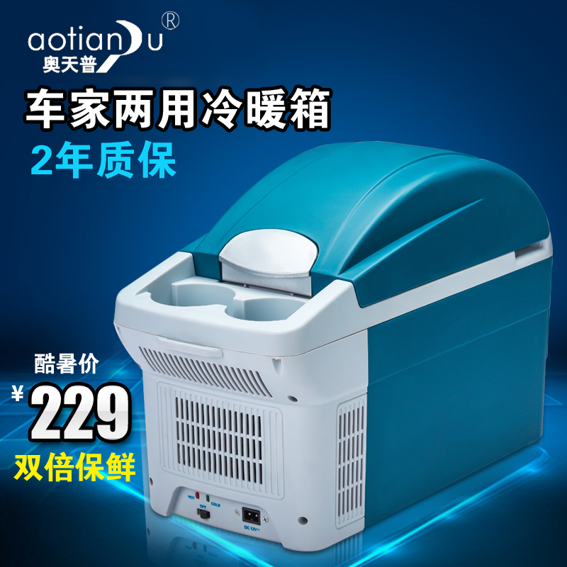 Austrian tempe 8.5l small refrigerator car refrigerator car home dual mini refrigerator car refrigerator heating and cooling box residential homes