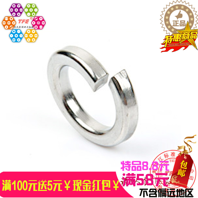 Authentic 304 stainless steel american ansi B18.21.1 whole series of spring washer/unpacking wholesale