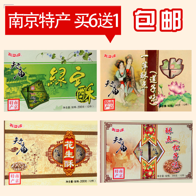 Authentic confucius temple in nanjing specialty snack snack chestnut crisp lotus root sugar walnut plate small gift free shipping
