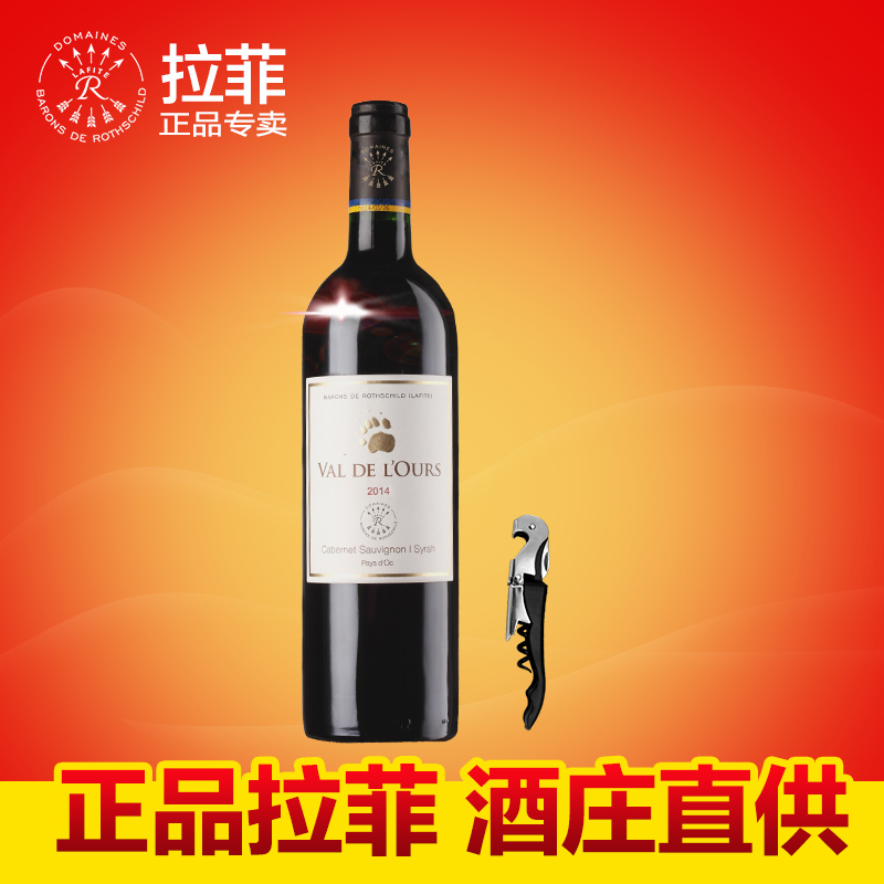 Authentic french original bottle of imported wine lafite lafite wine fog wo valley claret single branch gift box