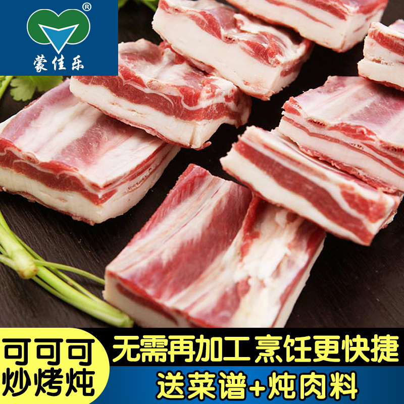 Authentic halal lamb inch row 450g * 2 inch row of fresh frozen lamb chops lamb stew soup material ingredients