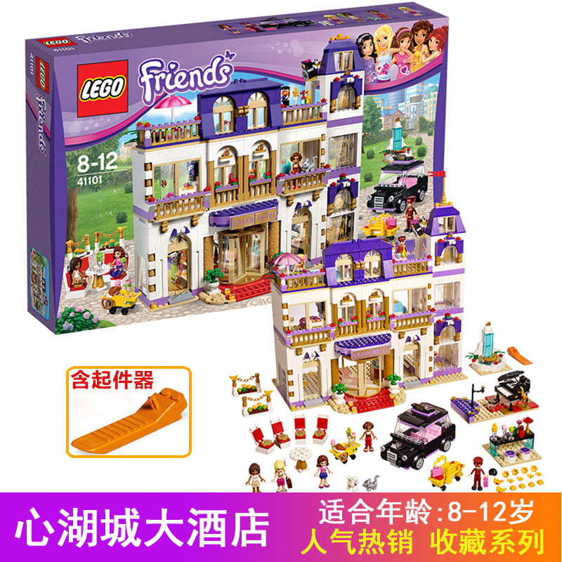 Authentic lego lego girl series heart lake city hotel to fight children's educational toys 41101
