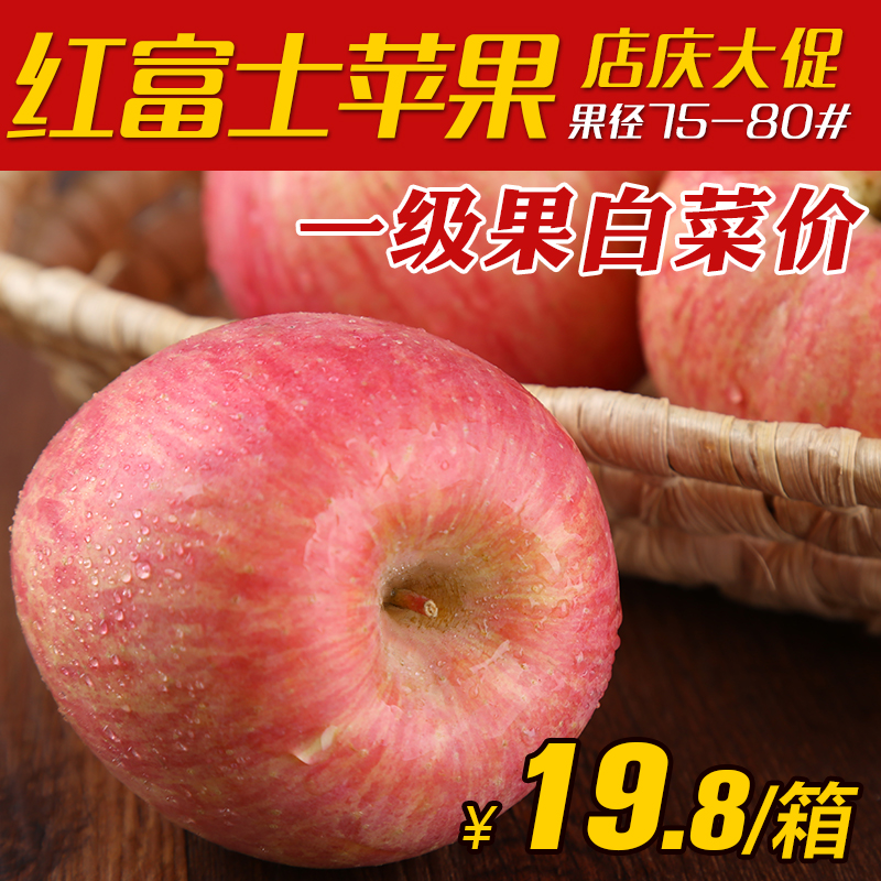 Authentic shandong yantai red fuji apple qixia mountain original ecological fresh fruit to eat the skin crisp and juicy