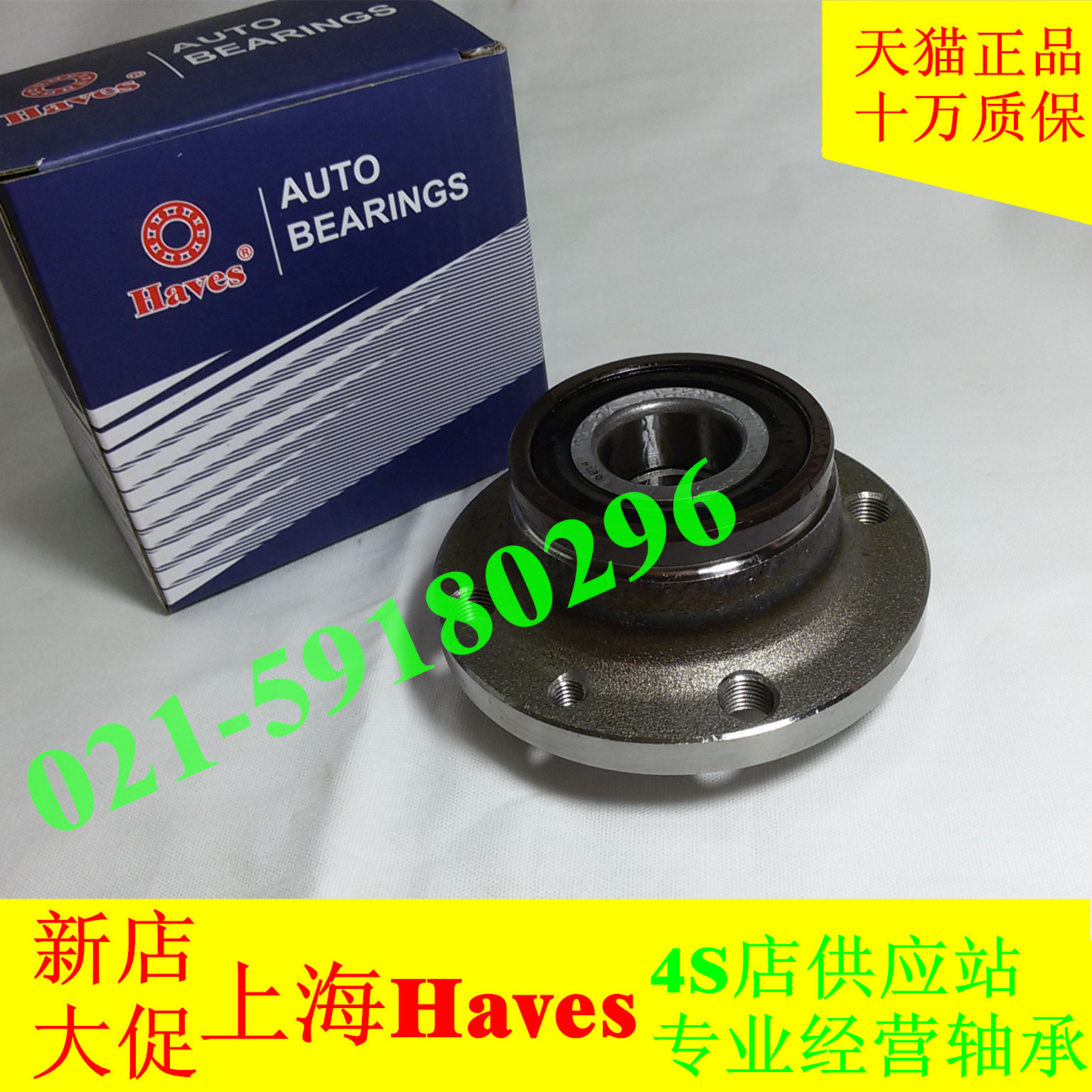 Authentic shanghai haves new yatour nick palio siena zhou mofeng ingle rear wheel bearings