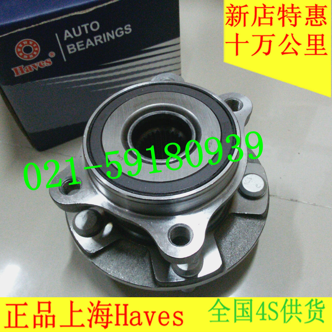 Authentic shanghai haves toyota prius瑞卡罗拉普reiz/3/prius rear wheel bearing front wheel bearings