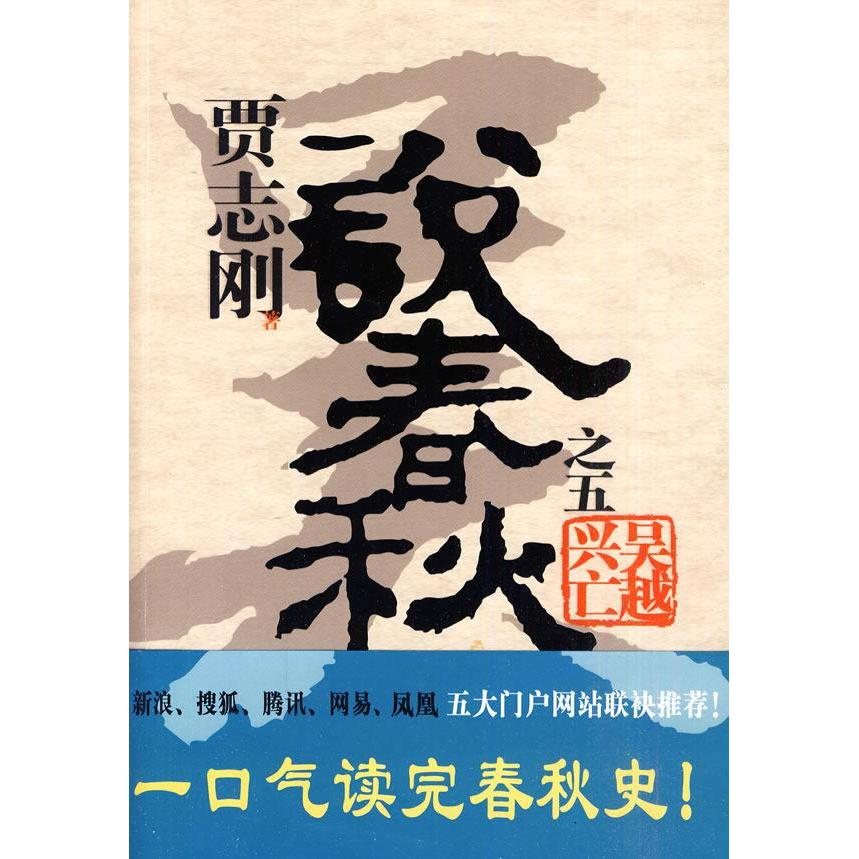 Authentic spot spring zhigang jia said the rise and fall of five yue contemporary chinese fiction bestseller genuine