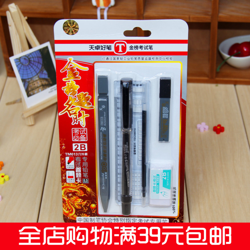 Authentic tianzhuo 2b computer exam pen (set) answer sheet special pen and pencil activities 6 sets