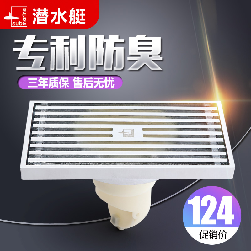 [Authorized genuine] submarine floor drain floor drain copper chrome rectangular four fangde drain floor drain odor tkc50-10