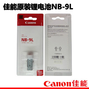 [Authorized stores] canon nb-9l lithium battery (genuine licensed with security package) nb9l spot