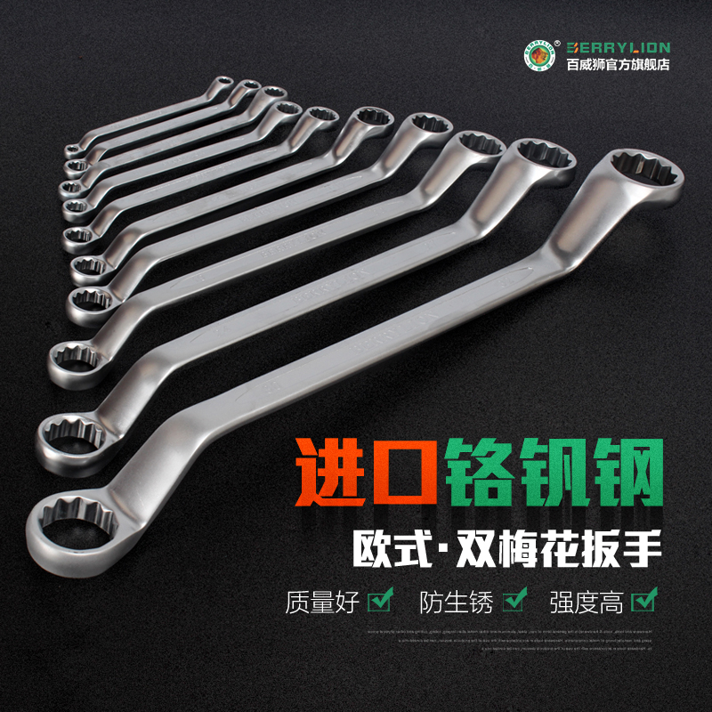 Auto repair wrench plum wrench kit 8-10-12-13-14-17-19- 22-24-273 0-32