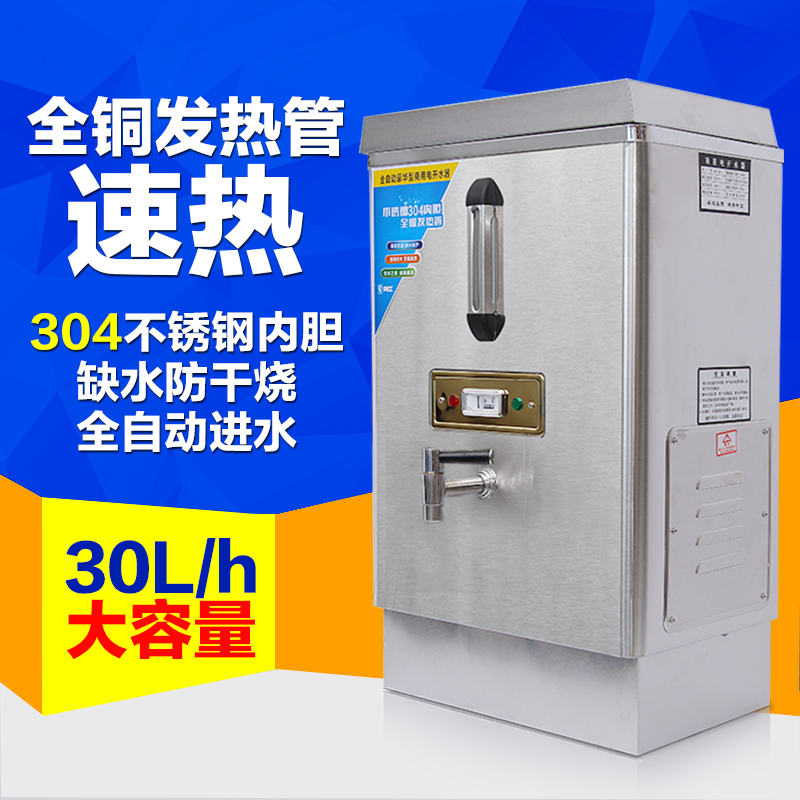Automatic electric water boiler 3kw stainless steel commercial electric water boiler water machine 30l large capacity of water machine