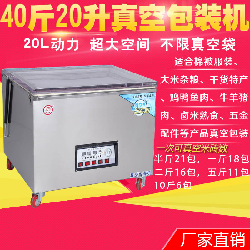 Automatic food clothing quilts halogen cooked food vacuum machine vacuum packing machine evacuated air sealing machine commercial 20l