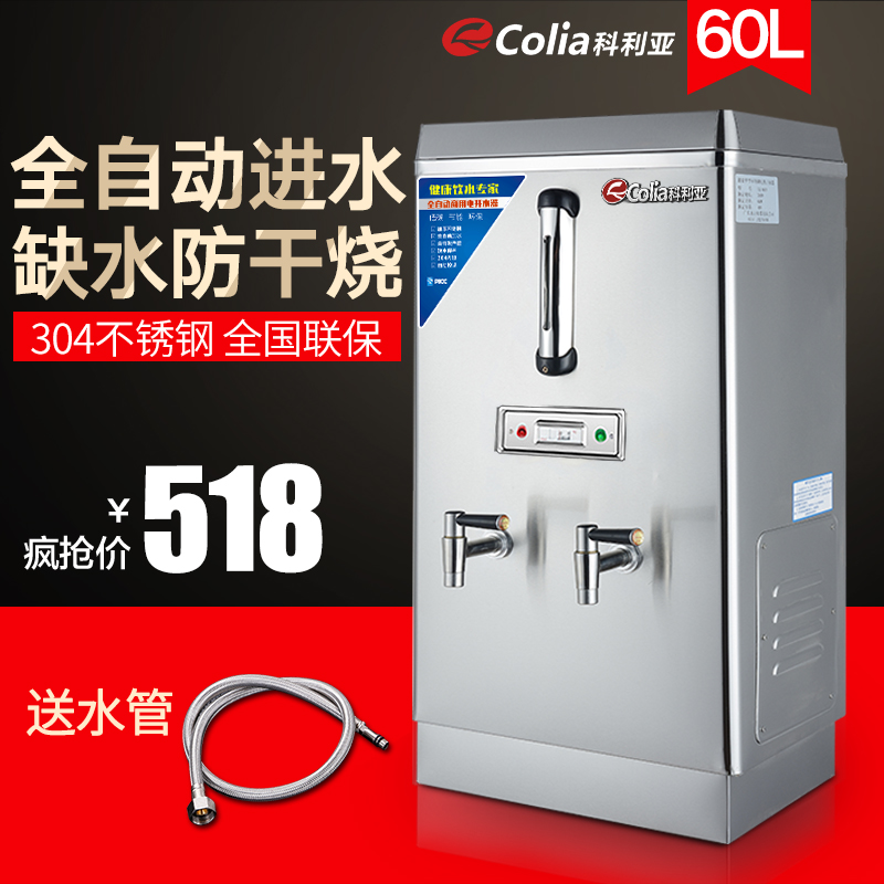Automatic water boilers commercial electric water boiler water boiler tea shop hot water machine stainless steel water boiler open bucket water machine 60l