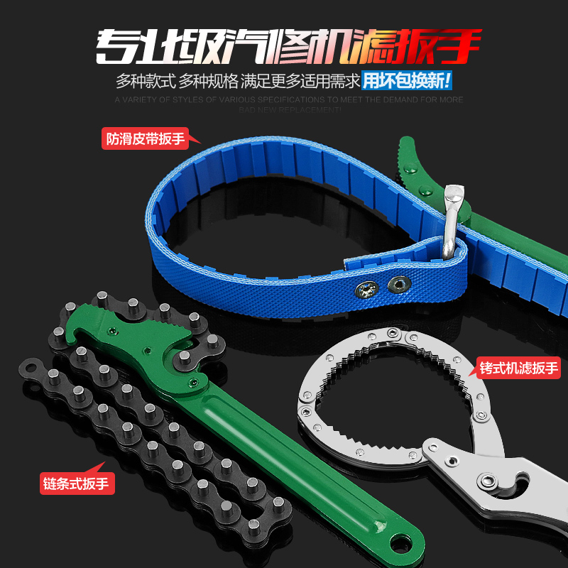 Automotive belt type oil filter wrench tool chain demolition machine filter wrench oil filter wrench oil grid