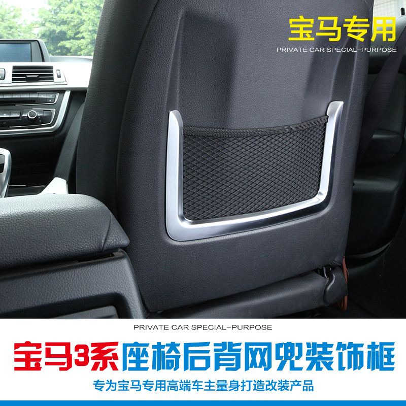 Automotive interior patch back decorative frame wangdou bmw car products 1 series 2 series 3 series gt 4 series modified Special pieces