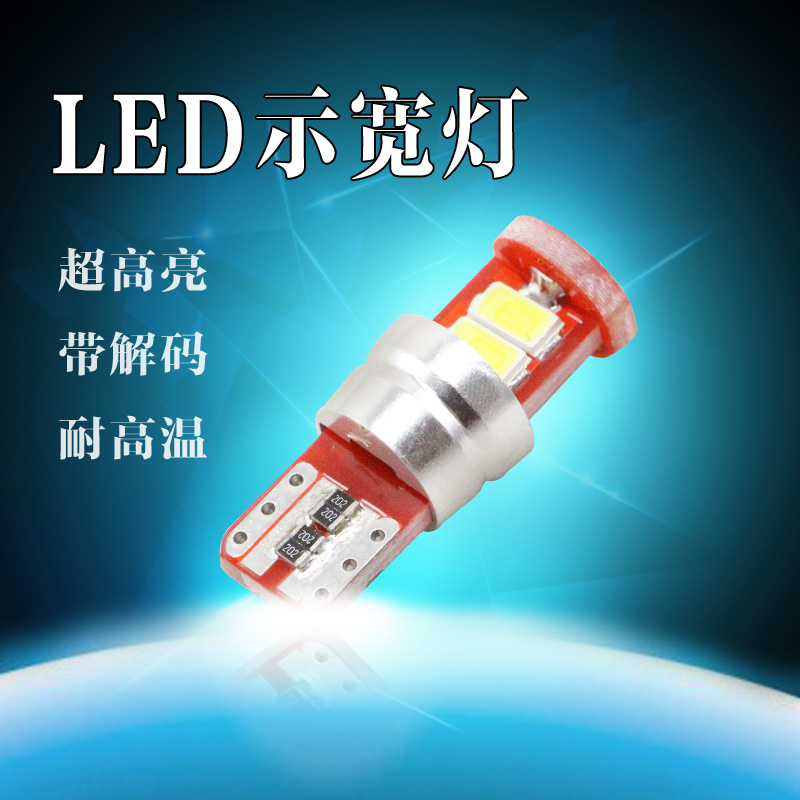 Automotive led lights show wide license light t10w5w 5730 imported lamp beads highlighted small lights 6led decoding does not alarm