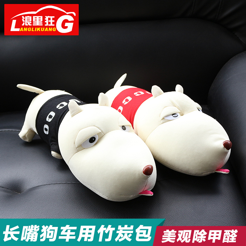 Automotive supplies long mouth dog bamboo charcoal bag interior charcoal cartoon dog odor car live carbon charcoal jushi ornaments