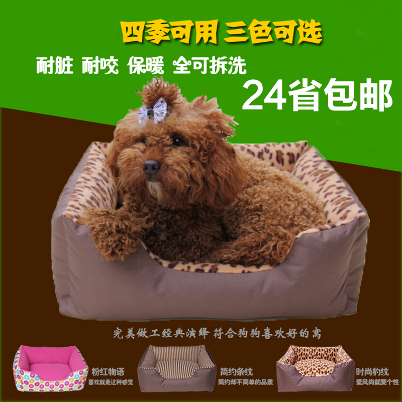 Autumn and pet dog kennel washable teddy vip bichon golden retriever puppy dog house dog kennel dog bed cat litter