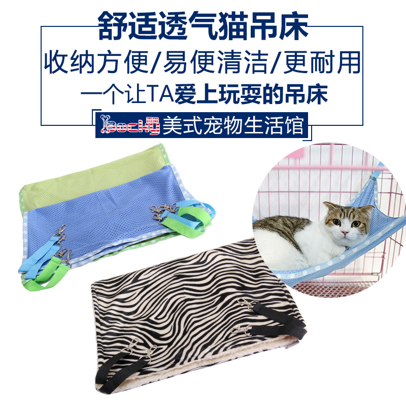 Autumn and pet litter cat litter cat hammock durable cat cage cat cage cat hanging bed hair pet supplies cat litter mat sand