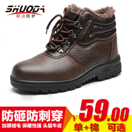 Autumn and winter plus velvet high to help padded shoes baotou steel safety shoes men smashing anti puncture safety shoes work shoes slip waterproof