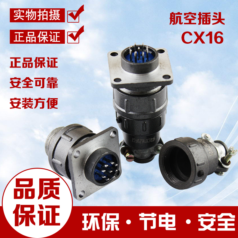 Aviation plug connector cx16-2/3/5/9 cores CX16Z2PFG1 is CX16Z2PFM1 anti air outlet