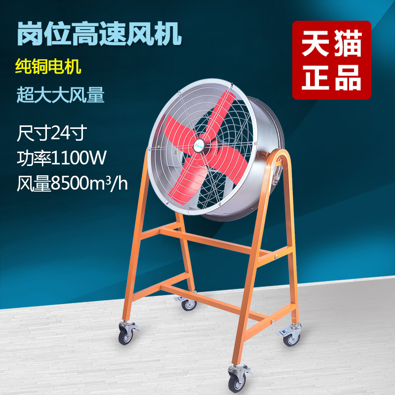 Axial-flow job type cylinder powerful exhaust fan exhaust fan ventilation fan ventilation fan portable fan 24 inch