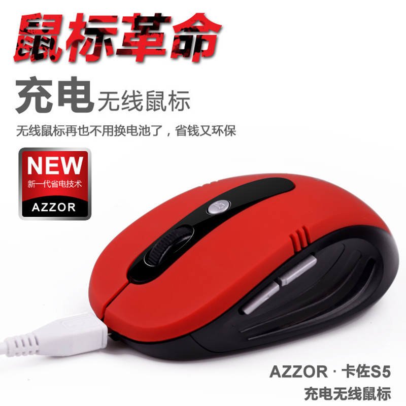Azzor/cazeau s5's rechargeable wireless mouse silent mute office laptop gaming mouse genuine