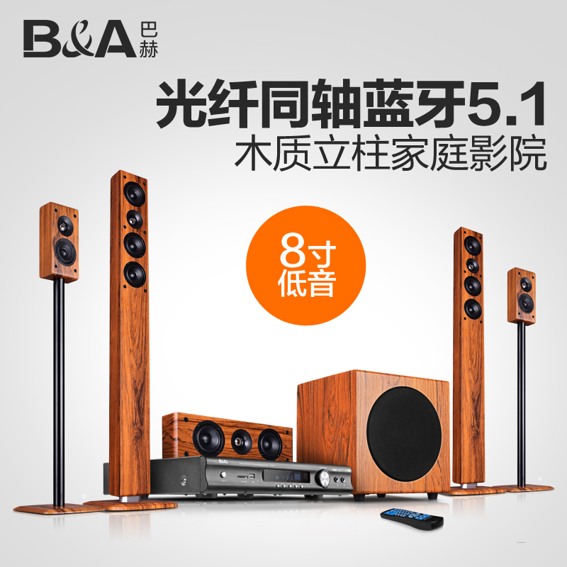 B & a/bach c8 woodiness fidelity 5.1 channel home theater audio suite living room tv ktv speaker