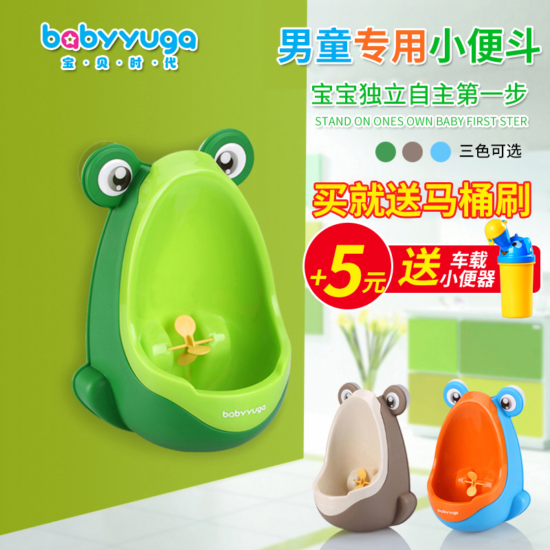 Baby boy urinal wall urinal urinal baby boy child standing urinal urinal toilet