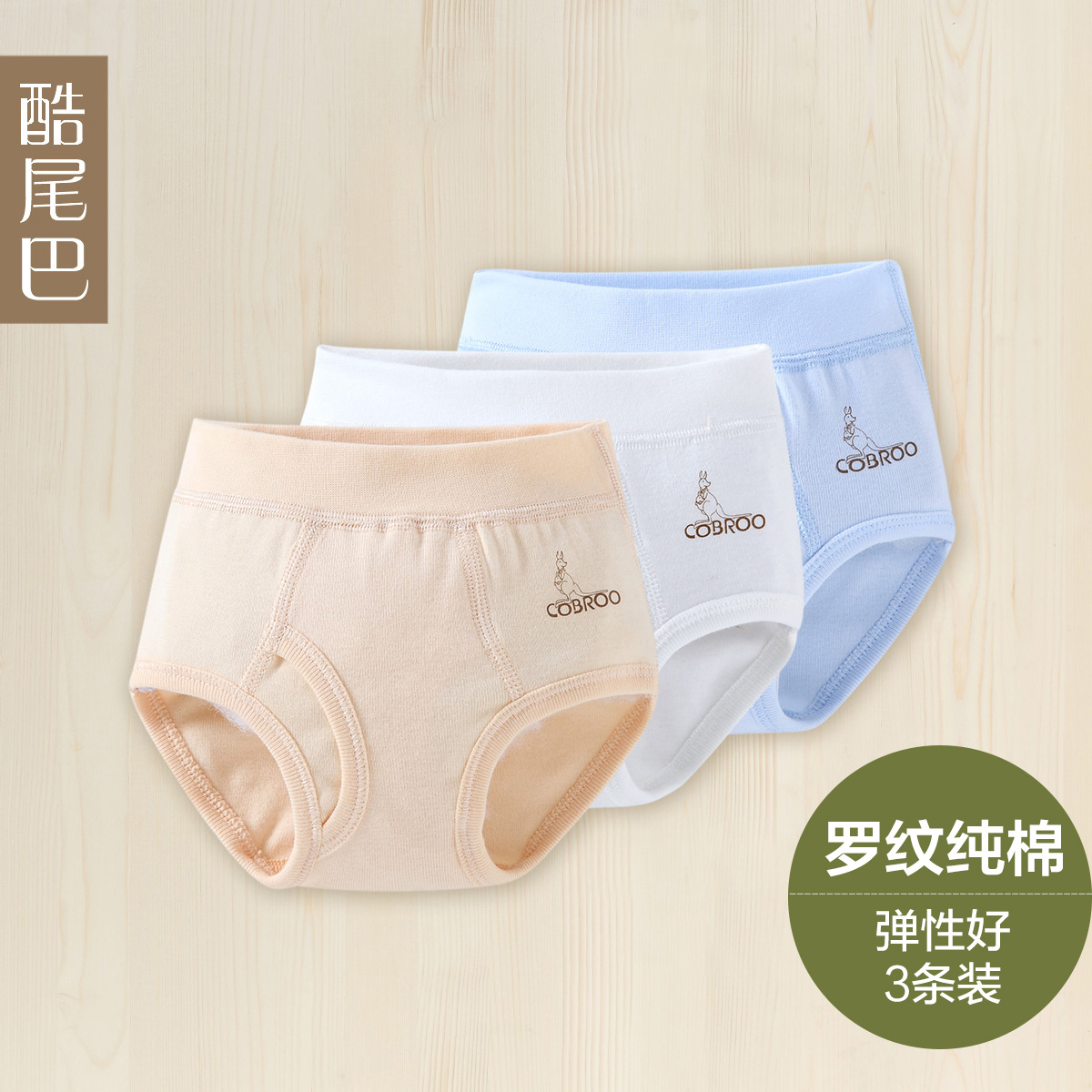 Baby cotton underwear 1-3-year-old male and female infants and young children small children's boxer briefs underwear baby underwear briefs