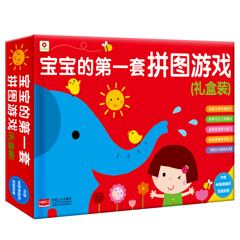 Baby jigsaw puzzle early childhood educational toys children aged intellectual fight blackboard paper jigsaw puzzle card